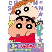 Crayon Shin Chan The TV Series - The 3rd Season 18 Himawari Wa Hikarimono Ga Daisuki Dazo (Japan)