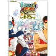 Tatsunoko vs. Capcom: Cross Generation of Heroes Official Character Guide Book (Japan)