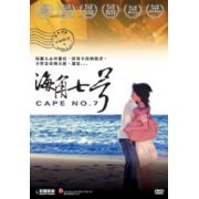 Cape No. 7 [2-Discs Edition] (Hong Kong)