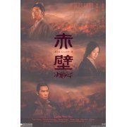 Red Cliff II [2-Disc Edition] dts (Hong Kong)