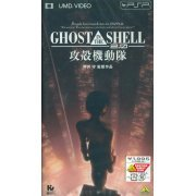 Ghost in the Shell / Koukaku Kidoutai 2.0 (Japan)