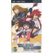 Tales of the Abyss 3 (Japan)