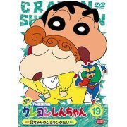Crayon Shin Chan The TV Series - The 3rd Season 19 (Japan)