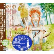 Anne Of Green Gables / Akage No Anne (Japan)