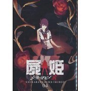 Shikabane Hime Kuro Vol.4 [DVD+CD Limited Edition] (Japan)