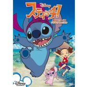 Stitch! Kessaku Episode Shu / Sukisuki! Angel (Japan)