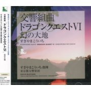 Symphonic Suite Dragon Quest VI Maboroshi No Daichi (Japan)