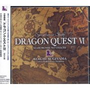 Symphonic Suite - Dragon Quest VI: Realms of Reverie (Japan)