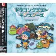 Synthesizer Suite Dragon Warrior Monsters / Dragon Quest Monsters (Japan)