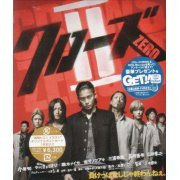 Crows Zero II (Japan)