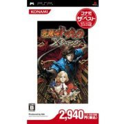Castlevania: The Dracula X Chronicles / Akumajou Dracula X Chronicle (Konami the Best) (Japan)