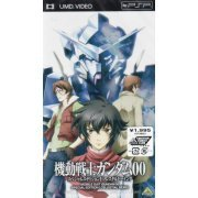 Mobile Suit Gundam 00 Special Edition I Celestial Being (Japan)