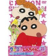 Crayon Shin Chan The TV Series - The 3rd Season 23 (Japan)