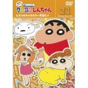 Crayon Shin Chan The TV Series - The 8th Season 23 (Japan)