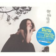 Stephanie Cheng New + Best Collection [2CD+DVD] (Hong Kong)