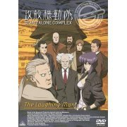 Emotion The Best Ghost In The Shell Stand Alone Complex The Laughing Man (Japan)