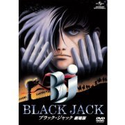 Black Jack - Theatrical Version (Japan)