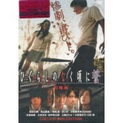 Theatrical Feature Higurashi No Naku Koro Ni / When They Cry Chikai [DVD+CD Limited Edition] (Japan)