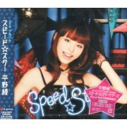 Speed Star (Japan)