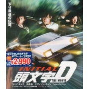Initial D The Movie [Limited Pressing] (Japan)