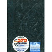 Theatrical Detective Conan Case Closed: The Raven Chaser Special Edition [Limited Edition] (Japan)