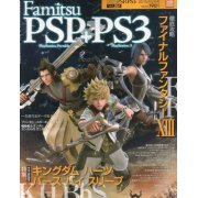 Famitsu PSP + PS3 [February 2010] (Japan)