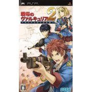 Valkyria Chronicles 2 (Japan)