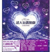 Best Drama Original Sound Track Collection [2CD] (Hong Kong)