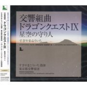 Symphonic Suite Dragon Quest 9 Hoshizora No Mamoribito (Japan)