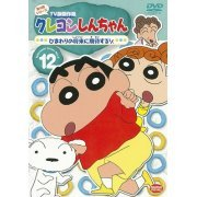 Crayon Shin Chan The TV Series - The 4th Season 12 (Japan)