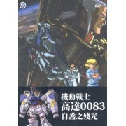 Mobile Suit Gundam 0083: The Afterglow of Zeon (Hong Kong)