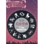Love Songs of Horoscope [2CD+Handbook] (Hong Kong)
