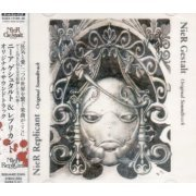 Nier Gestalt & Replicant Original Soundtrack (Japan)