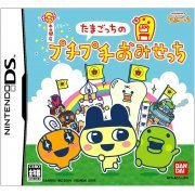 Tamagotchi no PuchiPuchi Omisecchi preowned (Japan)