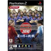 World Soccer Winning Eleven 2010: Aoki Samurai no Chousen (Japan)