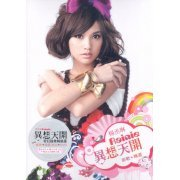 Whimsical World Collection [3CD+DVD] (Hong Kong)