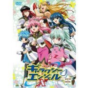 Emotion The Best: Galaxy Angel X DVD Box (Japan)