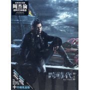 The Era [CD+DVD] (Hong Kong)