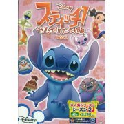 Stitch! Itazura Alien No Dai Boken Box 1 (Japan)