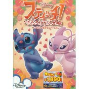 Stitch! Itazura Alien No Dai Boken - The Best Koi Suru Alien (Japan)