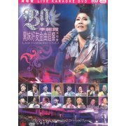 Black Girl and Friends Concert Live Karaoke DVD (Hong Kong)