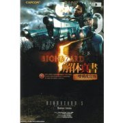 Biohazard 5 Game Guide Book (Japan)