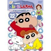 Crayon Shin Chan The TV Series - The 4th Season 22 (Japan)
