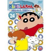 Crayon Shin Chan The TV Series - The 4th Season 24 (Japan)