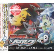 Theatrical Feature Pocket Monster Diamond Pearl Genei No Hasha Zoroark Music Collection (Japan)
