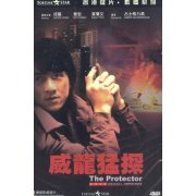 The Protector dts (Hong Kong)
