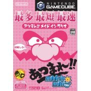 Atsumare!! Made in Wario (Japan)