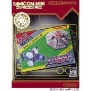Famicom Mini Series Vol.07: Xevious (Japan)