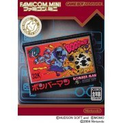 Famicom Mini Series Vol.09: Bomberman (Japan)
