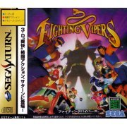 Fighting Vipers (Japan)